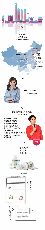 尚赫浰清 新品发布会-沈阳站(贰)