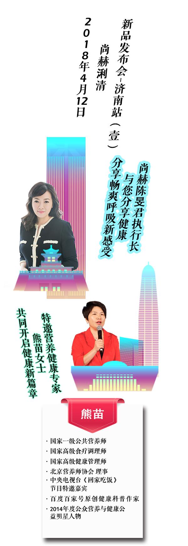 尚赫浰清 新品发布会-济南站(壹)